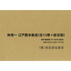 林美一江戸艶本集成〈全13巻+総目録〉セット 14冊セット/林美一