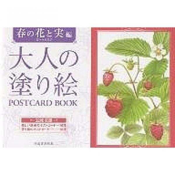大人の塗り絵POSTCARD BOOK 春の花と実編/佐々木由美子