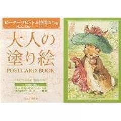 大人の塗り絵POSTCARD BOOK ピーターラビットと仲間たち編/ビアトリクス・ポター