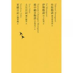 日本文学全集 03