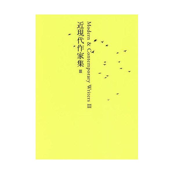 日本文学全集 28