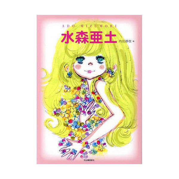 水森亜土 新装版/水森亜土/内田静枝