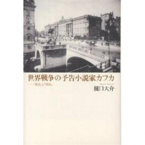 世界戦争の予告小説家カフカ 『変身』と『判決』/樋口大介
