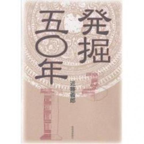 発掘五〇年/近藤義郎