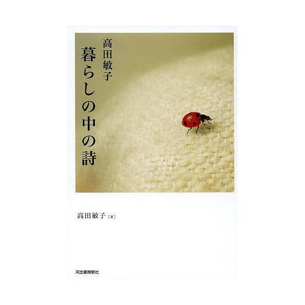 高田敏子暮らしの中の詩 日々に輝く言葉/高田敏子/久冨純江