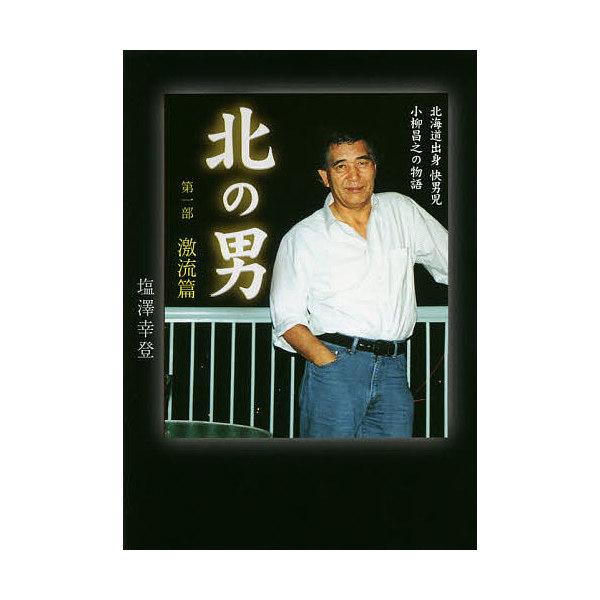 LOHACO - 北の男 第1部激流篇/塩...