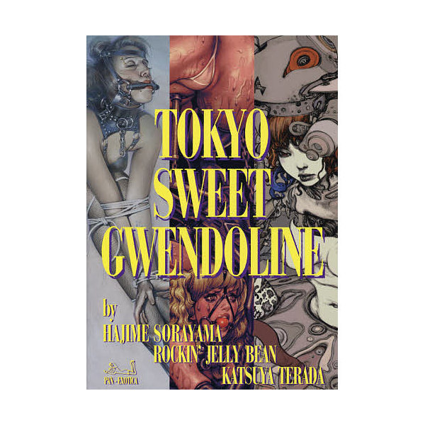 【ストア5%クーポン実施中】【クーポンコード:C2Y8WET】TOKYO SWEET GWENDOLINE/空山基/ロッキン・ジェリービーン/寺田克也