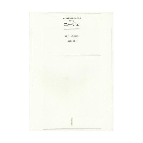 OD版 ニーチェ 権力への意志/原佑