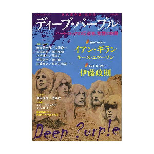 ディープ・パープル 永久保存版総特集 ハード・ロックの伝道者、紫煙の旅路