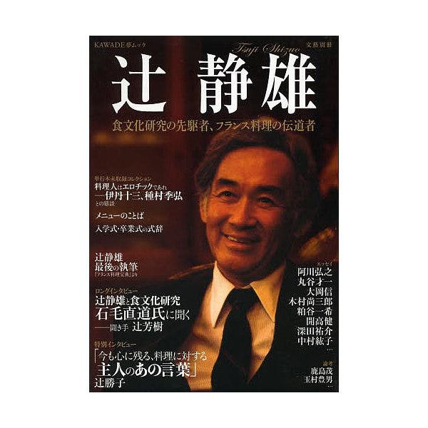 辻静雄 食文化研究の先駆者、フランス料理の伝道者