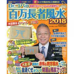Dr.コパの百万長者風水 2018/小林祥晃