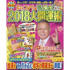 Dr.コパのまるごと風水2018大開運術/小林祥晃