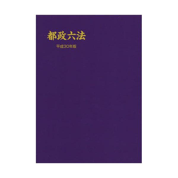 都政六法 平成30年版/学陽書房編集部