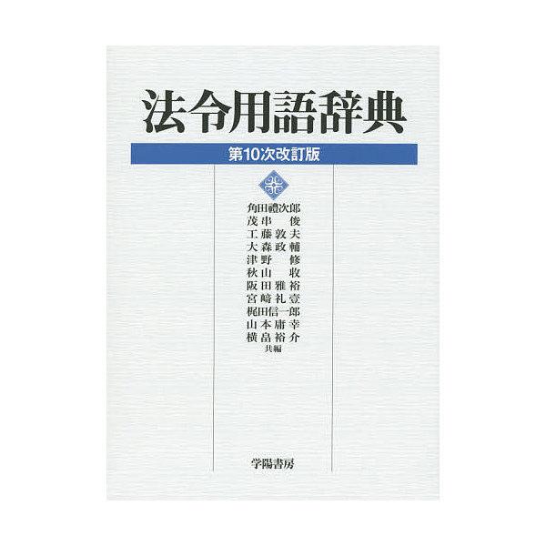 法令用語辞典/角田禮次郎