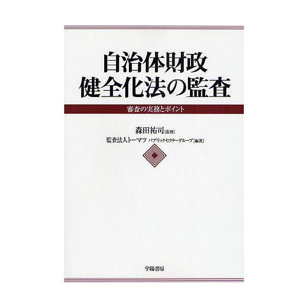 自治体財政健全化法の監査 審査の実務とポイント/トーマツパブリックセクターグループ