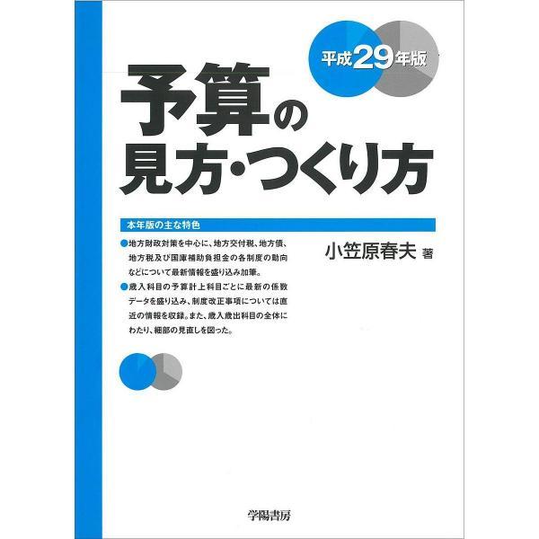 予算の見方・つくり方 平成29年版/小笠原春夫
