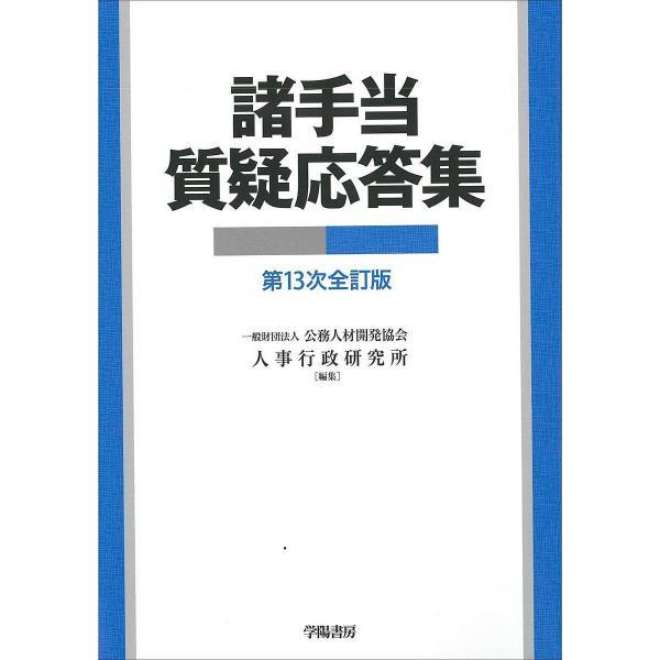 諸手当質疑応答集/公務人材開発協会人事行政研究所