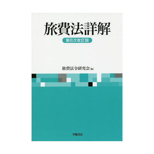 旅費法詳解/旅費法令研究会