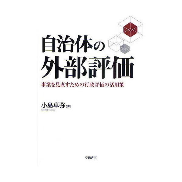 自治体の外部評価 事業を見直すための行政評価の活用策/小島卓弥