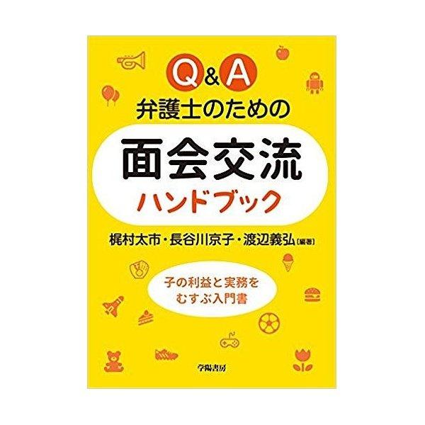 Q&A弁護士のための面会交流ハンドブック/梶村太市/長谷川京子/渡辺義弘