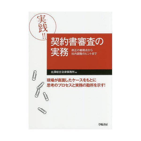 実践!!契約書審査の実務 修正の着眼点から社内調整のヒントまで/出澤総合法律事務所