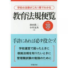 教育法規便覧 学校の法律がこれ1冊でわかる 平成30年版/窪田眞二/小川友次