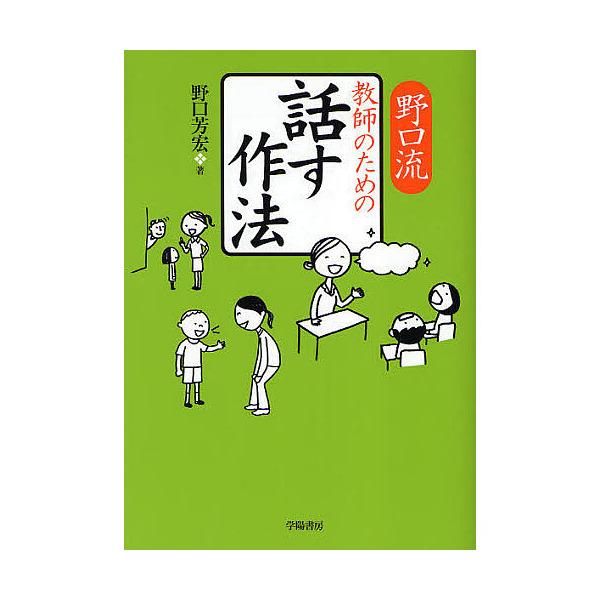 野口流教師のための話す作法/野口芳宏