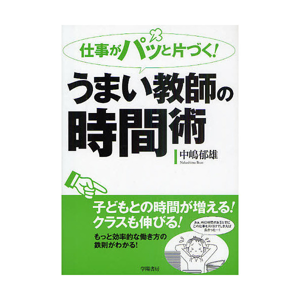仕事がパッと片づく!うまい教師の時間術/中嶋郁雄