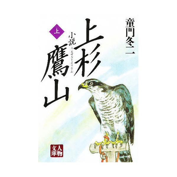 小説上杉鷹山 上/童門冬二