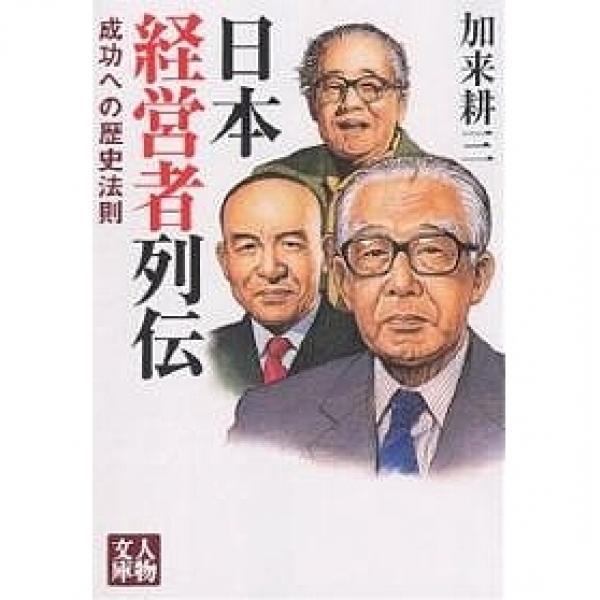 日本経営者列伝 成功への歴史法則/加来耕三