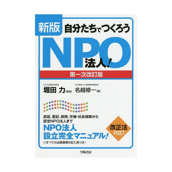 自分たちでつくろうNPO法人! 認証、登記、税務、労働・社会保険から認定NPO法人までNPO法人設立完全マニュアル!/名越修一/堀田力
