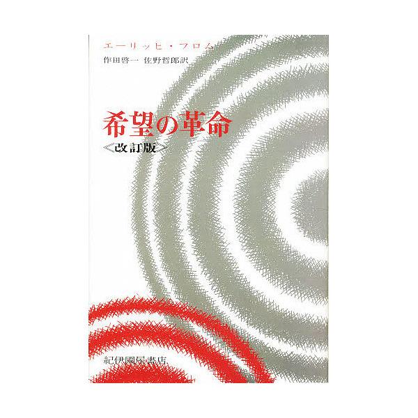 希望の革命 技術の人間化をめざして/エーリッヒ・フロム/作田啓一/佐野哲郎