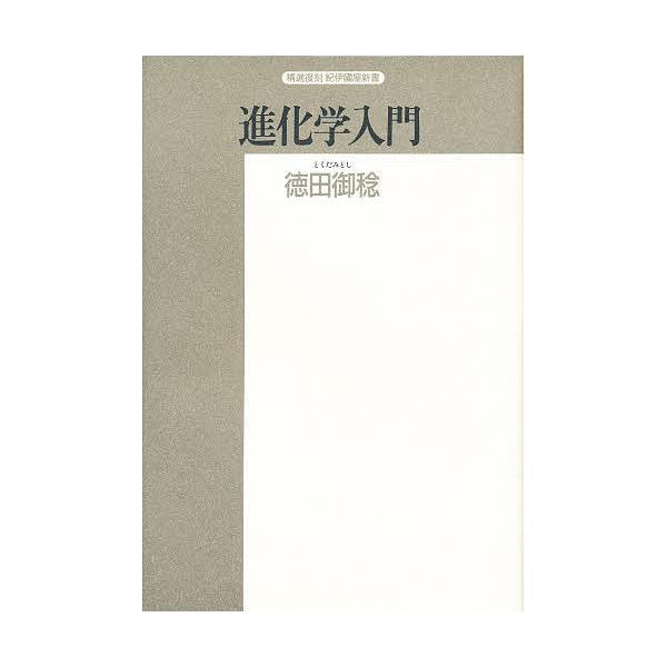 進化学入門 種の問題を中心に/徳田御稔