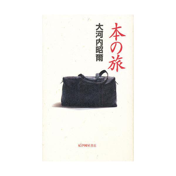 本の旅/大河内昭爾