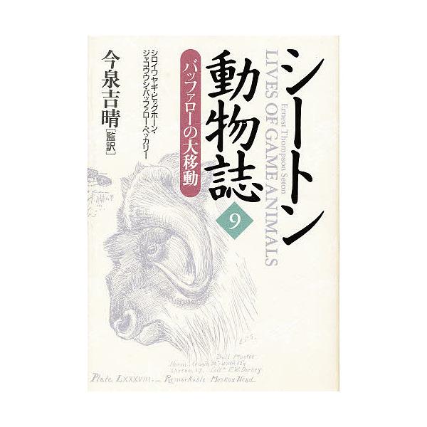 シートン動物誌 9/シートン
