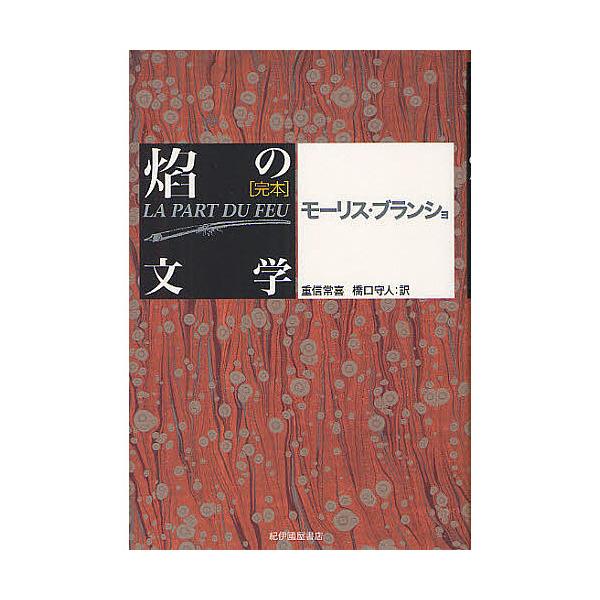 完本 焔の文学/M.ブランショ/重信常喜