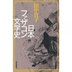 日本ファザコン文学史/田中貴子