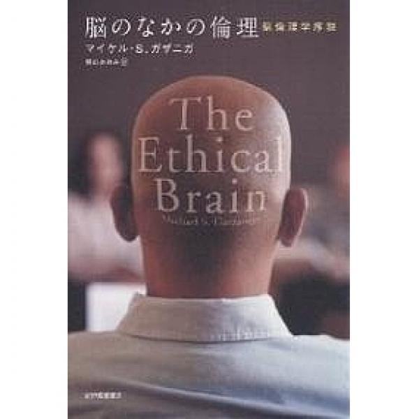 脳のなかの倫理 脳倫理学序説/マイケルS.ガザニガ/梶山あゆみ