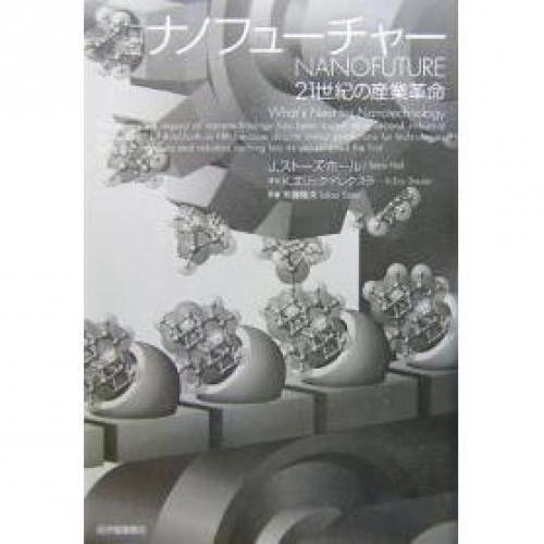 ナノフューチャー 21世紀の産業革命/J.ストーズ・ホール/斉藤隆央