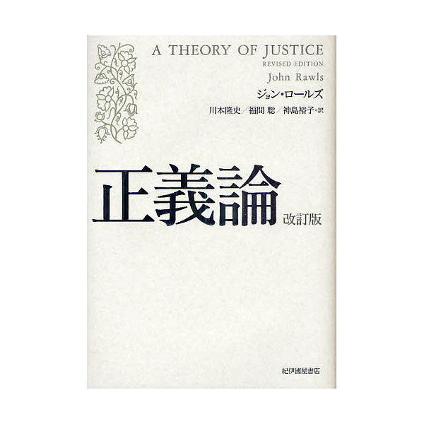 正義論/ジョン・ロールズ/川本隆史/福間聡