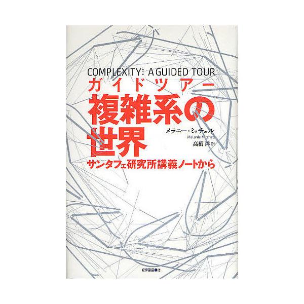 ガイドツアー複雑系の世界 サンタフェ研究所講義ノートから/メラニー・ミッチェル/高橋洋