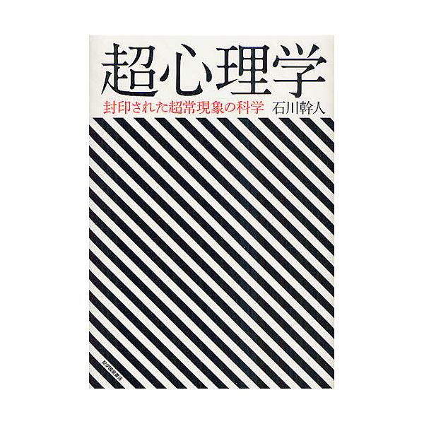 超心理学 封印された超常現象の科学/石川幹人