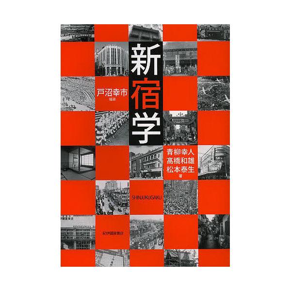 新宿学/戸沼幸市/青柳幸人/高橋和雄