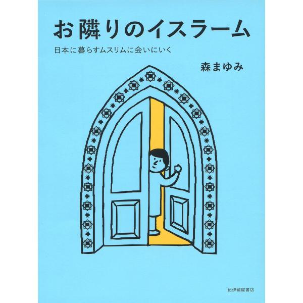 お隣りのイスラーム 日本に暮らすムスリムに会いにいく/森まゆみ