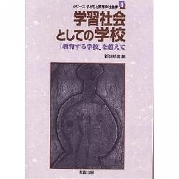 シリーズ子どもと教育の社会学 1/新井郁男