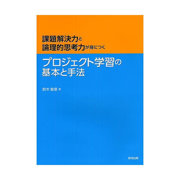 プロジェクト学習の基本と手法 課題解決力と論理的思考力が身につく/鈴木敏恵