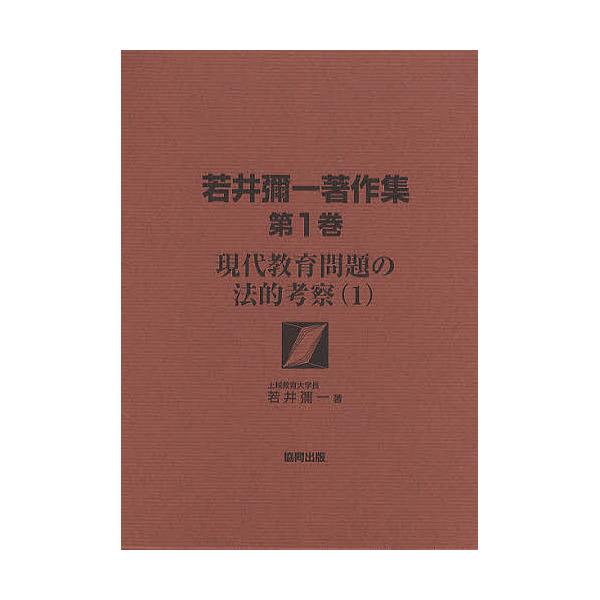 若井彌一著作集 第1巻/若井彌一/結城忠/委員廣瀬裕一
