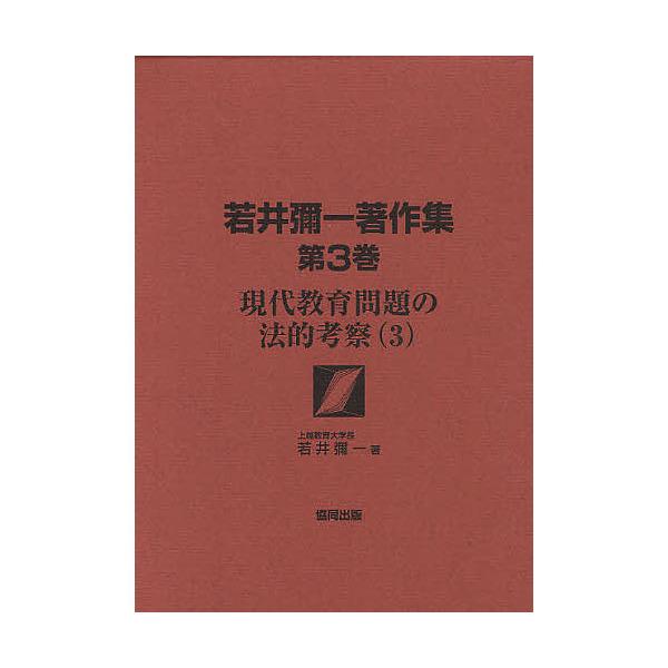 若井彌一著作集 第3巻/若井彌一/結城忠