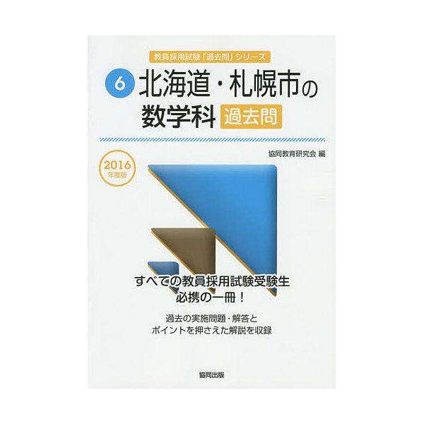 北海道・札幌市の数学科過去問 2016年度版/協同教育研究会