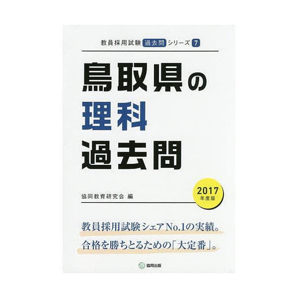 鳥取県の理科過去問 2017年度版/協同教育研究会